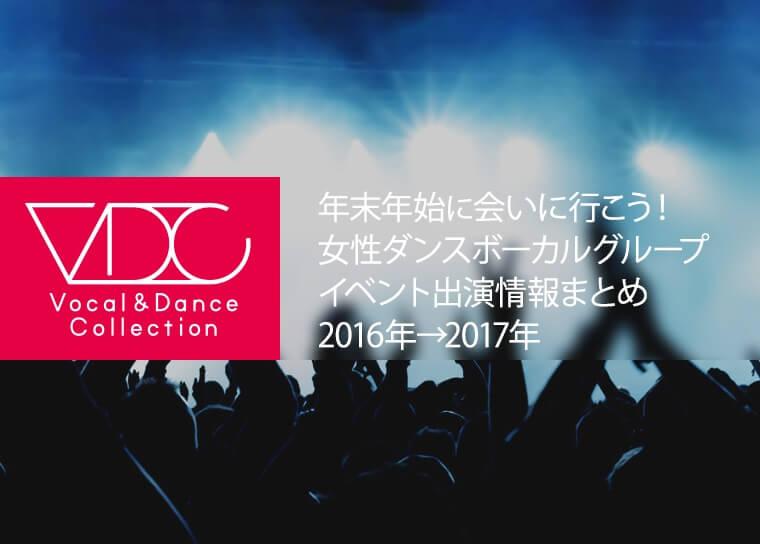 VDC_event2016_2017
