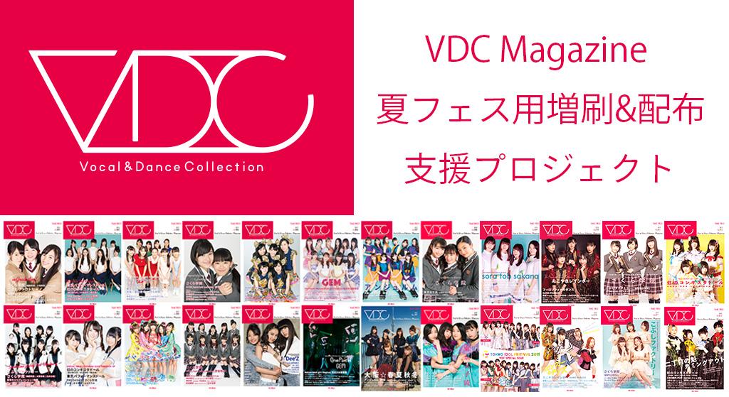 VDC Magazine