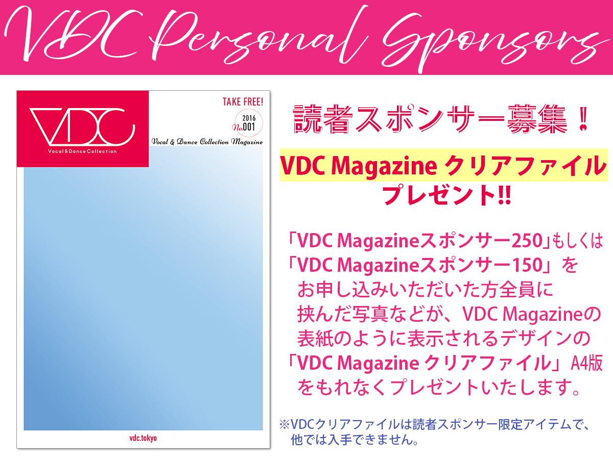 VDC 読者スポンサー
