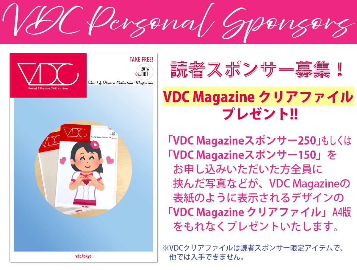 VDC Personal Sponsors