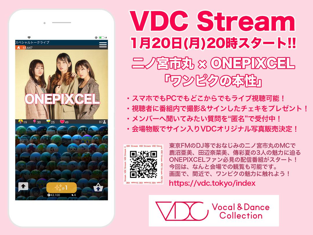 VDC Stream
